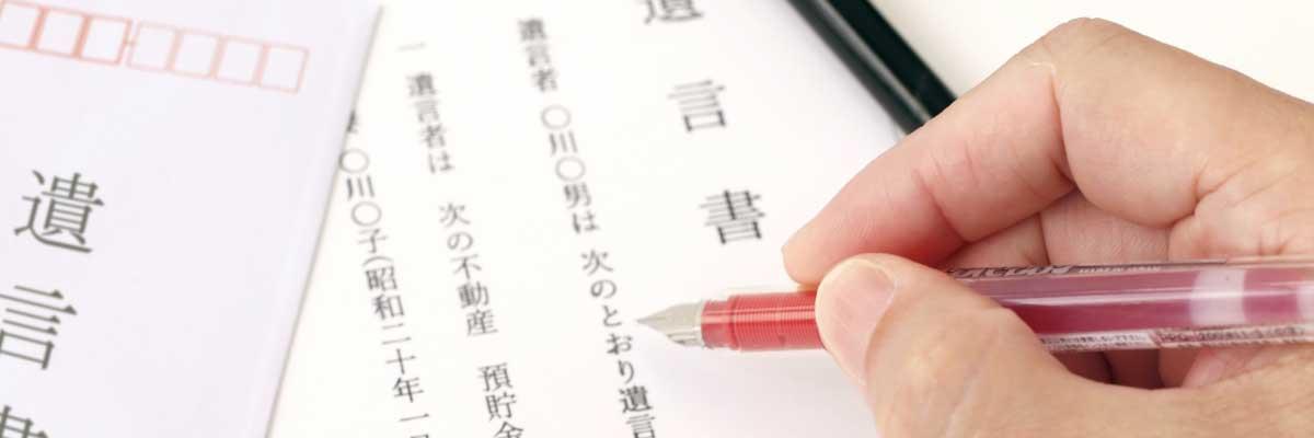 赤ペンで斜線を引いた遺言書の行方