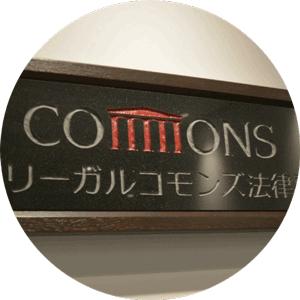 早稲田リーガルコモンズ法律事務所コラムチーム